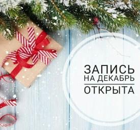 запись на декабрь