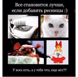 Все становится лучше , если добавить ресницы!)))