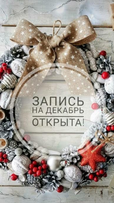 декабрьская запись