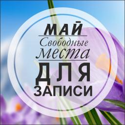 """Шаблоны постов Вконтакте и Инстаграм; """"Свободные места для записи на май"""""""