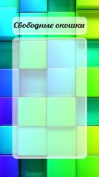 свободные окошки на наращивание ресниц картинки